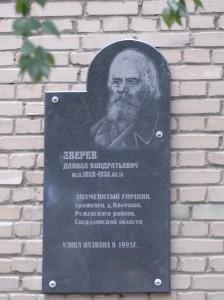 Улица Данилы Зверева
