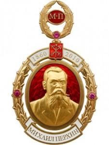 Орден Михаила Перхина