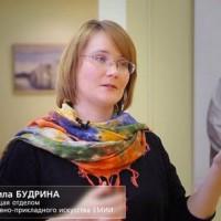 Будрина Людмили Алексеевна