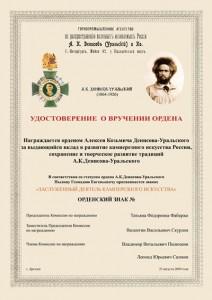 Удостоверение о вручении ордена Денисова-Уральского