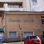Уральский минералогический музей