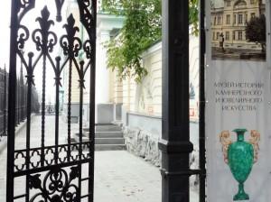 Вход в Музей истории камнерезного и ювелирного искусства