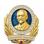 Орден Франца Петровича Бирбаума