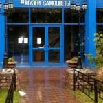 Московский музей Самоцветы