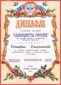 Диплом Емельяненко Дмитрию Николаевичу за высокий художественный уровень предстваленных работ и активное участие в выставке