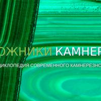 Энциклопедия камнерезного искусства